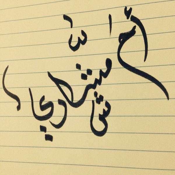 مهيو اكتبي اسمممي ولا عليش امر   ask.fm/Mhew3m