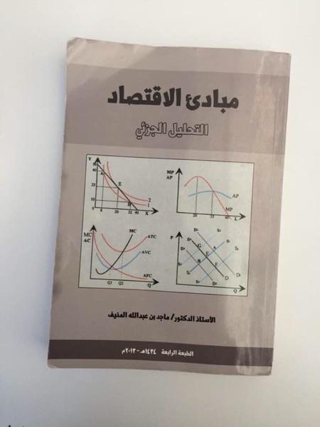 مبادئ الاقتصاد الجزئي المنيف Jaziyat Blog