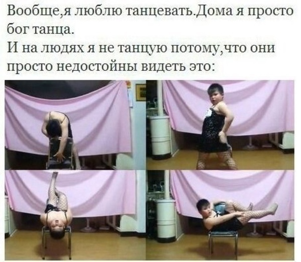 Картинки почему я люблю танцевать