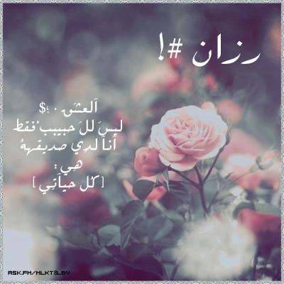 نتيجة بحث الصور عن شعر عن اسم رزان