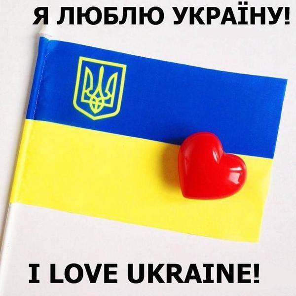 Картинки я люблю украину