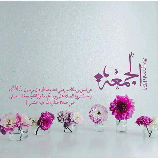 اليوم يوم الجمعه فا كثر من الصلاة علي الحبيب محمد صلي الله عليه