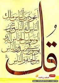 بسم الله الرحمن الرحيم نبدأ باخر سورة فالمصحف سورة الناس