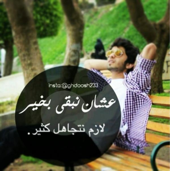 تويتر عبدالقادر الشهراني