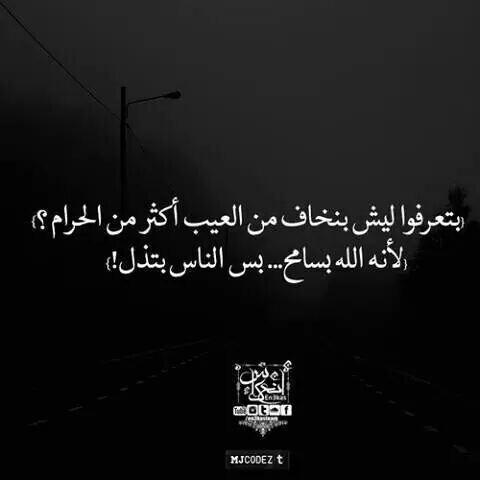 رضا الناس غايه لا تدرك ورضا الله غايه لا تترك فاترك ما لا يدرك وأدرك ما لا يترك Ask Fm Hamoudehhammouri