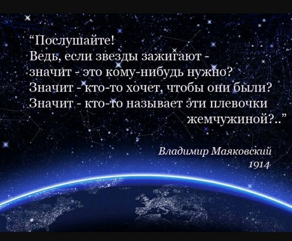 звездное небо стихи классиков