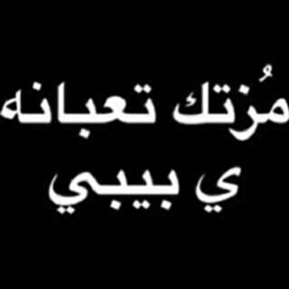 صوورة من تصوويرك Ask Fm Ghaliah 11