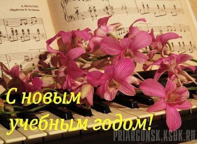 Поздравления с 1 сентября музыка
